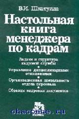 Настольная книга менеджера по кадрам
