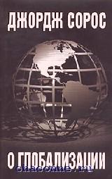 О глобализации