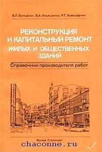 Реконструкция и капитальный ремонт жилых зданий
