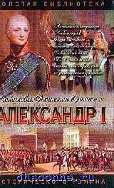 Александр I. Два императора