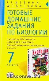 Готовые домашние задания 7 кл. Биология к учебнику Захарова