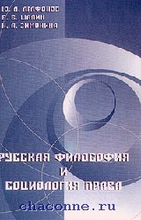 Русская философия и социология права