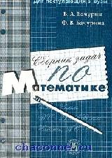 Сборник задач по математике. Пособие для поступающих