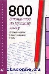 800 диктантов по русскому языку для школьников и поступающих в ВУЗы