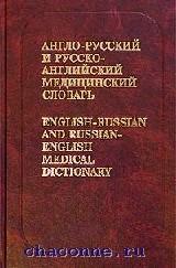 Англо-русский, русско-английский медицинский словарь 24 000 терминов