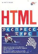 HTML Экспресс-курс