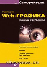 Web-графика. Нужные программы