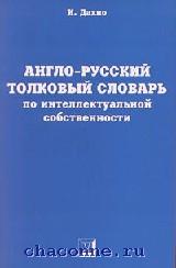 Англо-русский толковый словарь по интеллектуальной собственности
