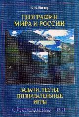 География мира и России. Задачи, тесты, познавательные игры