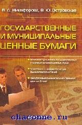 Государственные и муниципальные ценные бумаги