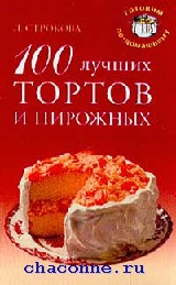 100 лучших тортов и пирожных