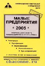Малые предприятия 2005