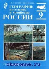 География 9 кл. Население и хозяйство России. Учебник