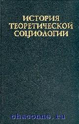История теоретической социологии в 4х томах