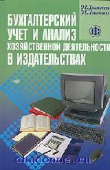 Бухгалтерский учет и анализ хозяйственной деятельности в издательствах