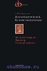 Деловой английский. Банковская переписка