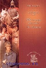 История России IX - XX вв