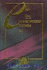 Систематическая теология в 2х книгах в 3х томах