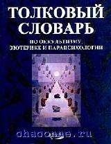 Толковый словарь по эзотерике, оккультизму и парапсихологии