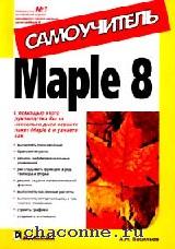Maple 8.Самоучитель