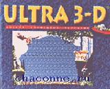 3-D Ultra Альбом волшебных картинок