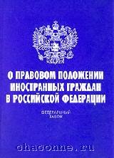 Федеральный закон о правовом положении иностранных граждан в РФ
