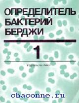 Определитель бактерий Берджи в 2х томах