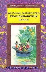 Детская литература скандинавских стран. Хрестоматия в 2х томах