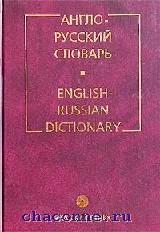 Англо-русский словарь 40 000 слов, 60 000 словосочетаний