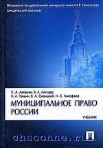 Муниципальное право России