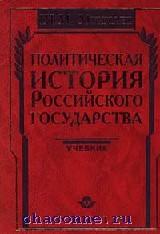 Политическая история российского государства