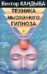 Техника мысленного гипноза