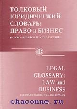 Толковый юридический русско-английский, англо-русский словарь
