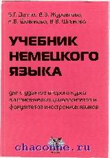 Учебник немецкого языка для студентов лингвистических факультетов