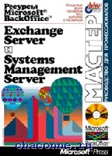Ресурсы MS BackOffice: Exchange Server и SMS
