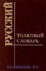Толковый словарь для школьников 12 000 слов