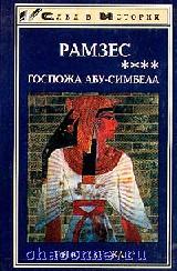 Рамзес. Госпожа Абу-Симбела