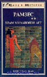 Рамзес. Храм миллионов лет