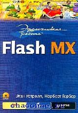 Эффективная работа с Flash MX