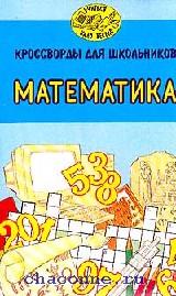 Математика. Кроссворды для школьников