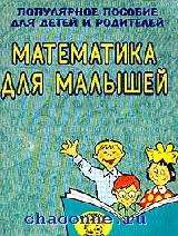Математика для малышей. Популярное пособие