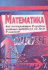 Математика (устная) для пост.в ССУЗы на базе 9 кл