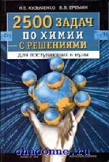 2500 задач по химии с решениями для поступающих в ВУЗы