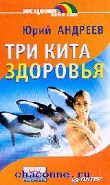 Три кита здоровья