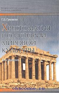 Хрестоматия по истории мировой культуры. Учебное пособие