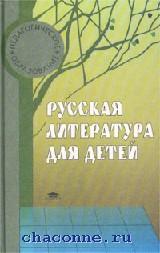 Русская литература для детей. Учебное пособие для студентов средне специальных учебных заведений