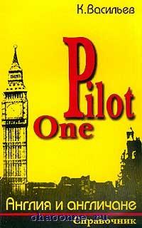 Pilot One. Англия и англичане. Лингвострановедческий справочник