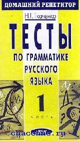 Тесты по грамматике русского языка часть 1я