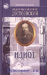 Достоевский. Избранные произведения в 3х томах