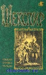 Шекспир. Комедии, хроники, трагедии в 2х томах